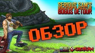 serious Sam's Bogus Detour - Обзор игр - Первый взгляд  Все серьезно!