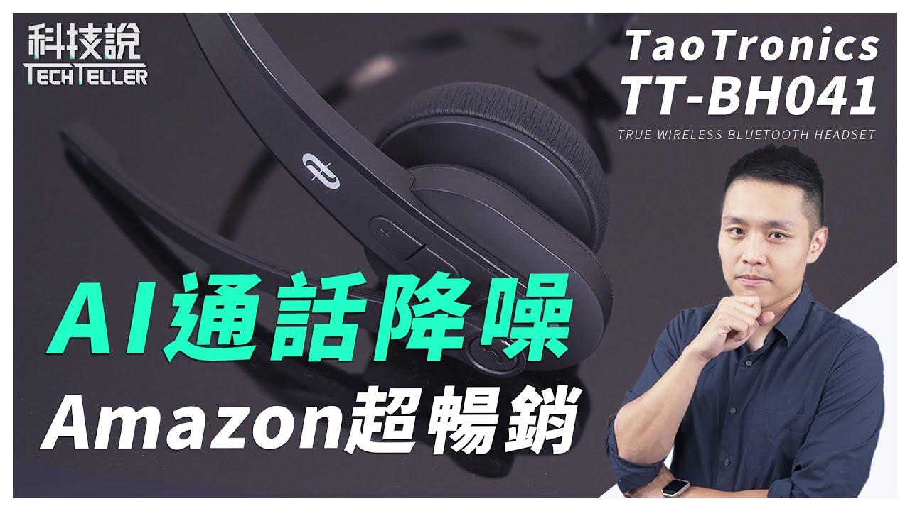 TaoTronics TT-BH041 世界首款AI降噪通話耳機,遠端協作必備推薦 開箱實測丨TechTeller 科技說