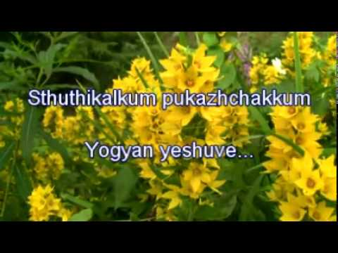 Ezhu vilakkin naduvil choir of mizar youtube for Mizar youtube