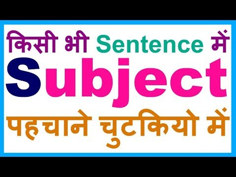 Find Subject in any Sentence (How to find subject in a Sentence) What is Subject ||by SANJEEV SIR