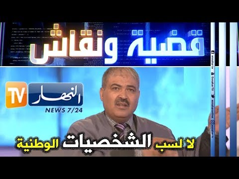 f1b9ff101  حفناوي الغول: هناك ناس تثير أحقاد بين الجزائريين وإثارة الفتنة في الجلفة -  YouTube