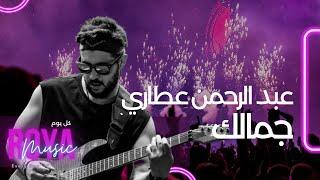 جمالك -عبد الرحمن العطاري