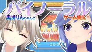 【バイノーラル実況】黒咲りんちゃんとレトロゲームでほんわか協力プレイ【NEOGEOmini】