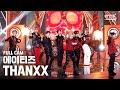 [안방1열 직캠4K] 에이티즈 'THANXX' 풀캠 (ATEEZ Full Cam)│@SBS Inkigayo_2020.08.30.