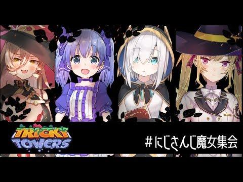 【#にじさんじ魔女集会】Halloween前に魔女大集合【Trickytower】