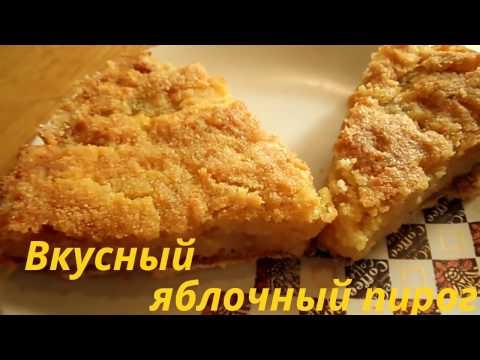 пирог на кефире с яблоками рецепт пошагово