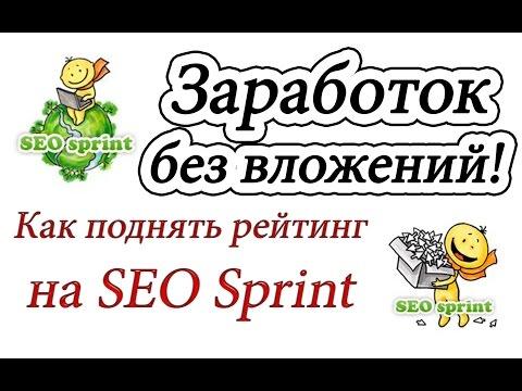 Как быстро поднять рейтинг на SeoSprint и получить статус Бригадир