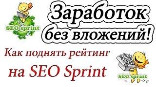 Как быстро поднять рейтинг на SeoSprint и получить статус