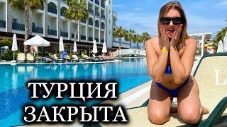 ШОК ПРИЛЕТЕЛИ В ЗАКРЫТУЮ ТУРЦИЮ ОТЕЛЬ Port River Hotel Spa СИДЕ