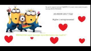 Дата выхода мультфильма ГАДКИЙ Я 3!