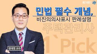 [메가랜드 주택관리사 1Pick] 민법 정태영 교수_비…