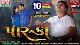 Jignesh Barot || Paarka || 2021 HD Video || New Bewafa Song ||  Ekta Sound