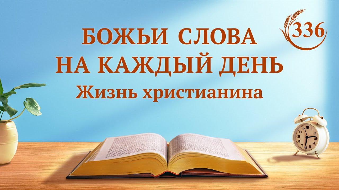 Божьи слова на каждый день | «Внутренняя истина работы завоевания (4)» | (отрывок 336)