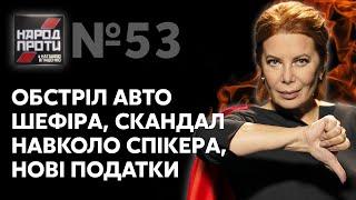 Народ проти з Наташею Влащенко – 23 вересня // Обстріл авто Шефіра, скандал навколо спікера, податки