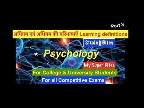 Psychology Part 3 अधिगम एवं अधिगम की परिभाषाएँ । Learning definitions/ in  Hindi