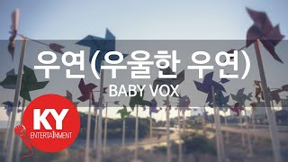 [KY 금영노래방] 우연(우울한 우연) - BABY VOX (KY.7866)
