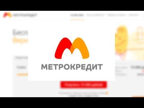 мфо метрокредит личный кабинет вход