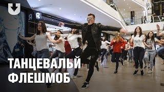 В ТЦ Galleria Minsk прошел массовый флешмоб