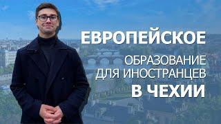 Подготовка к поступлению в чешские вузы с PEC — высшее образование в Европе
