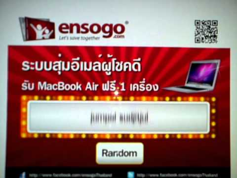 Ensogo MacBook Air Giveaway