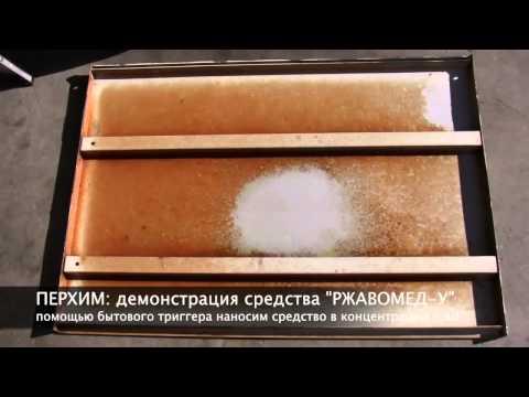 Демонстрация очистки ржавчины профлиста с помощью средства РжавоМед У