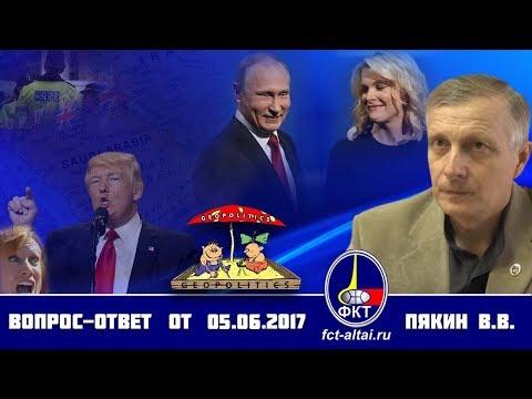 Вопрос-Ответ Валерий Пякин от 5 июня 2017 г.