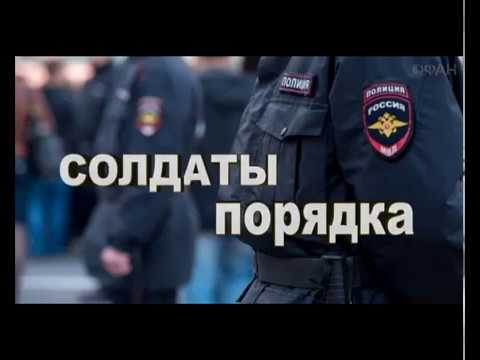 10 11 2017 г.  Солдаты порядка