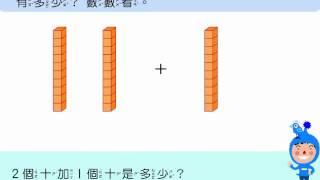 加法 10到50的加法 一年級數學 (Grade 1 Math - Addition below 50)