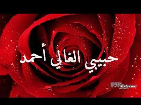 حبيبي الغالي أحمد Youtube