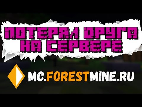 ForestMine 1.8-1.14.2 CASES ALL Trailer