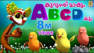 കുറുനരി മാഷും ABCD യും | Latest Kids Animation Song Malayalam | Kurunari Mashum ABCD yum