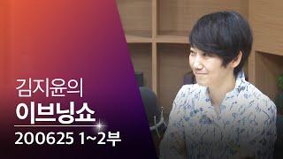 [이브닝쇼] 1·2부 : 인천공항 정규직 전환/국회 원…