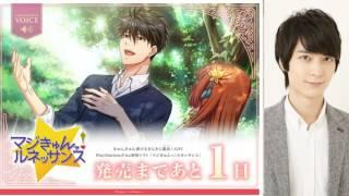 梅原裕一郎 (一条寺帝歌役)【発売まであと1日】PS Vita「マジきゅん」