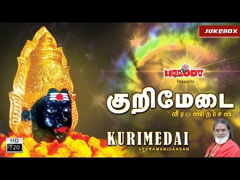 Kurimedai | Veeramanidasan | Amman Songs | Tamil Devotional | Tamil God Songs | குறிமேடை |