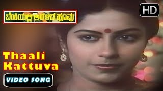 suhasini superhit songs thaali kattuva subhavele kaiyalli song benkiyalli aralida hoovu
