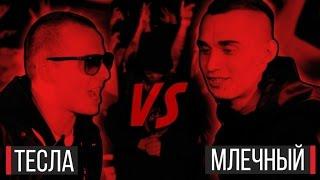 SLOVO | Moscow - Тесла vs. Млечный (Main Event, III сезон)