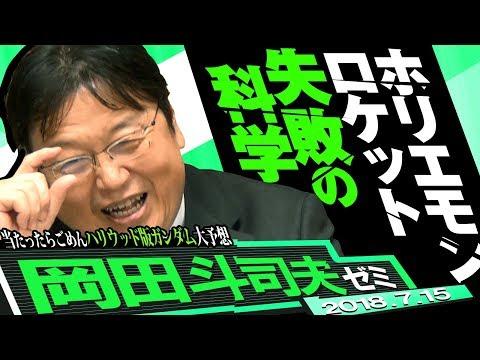 岡田斗司夫ゼミ7月15日号「 当たったらごめん、ハリウッド版ガンダム大予想! とホリエモンロケットに学ぶ失敗の科学」