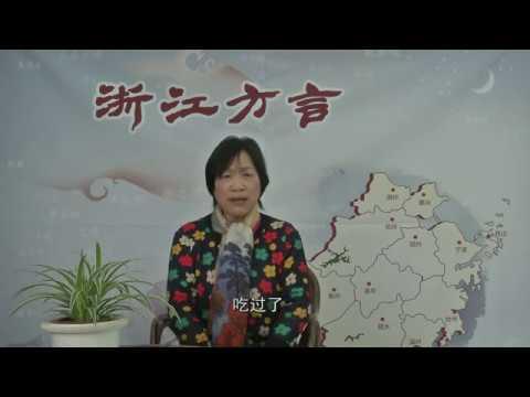 宁波方言数据库 - 短句,外婆桥,顺口溜