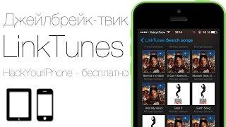 Как скачивать музыку из iTunes бесплатно с твиком LinkTunes