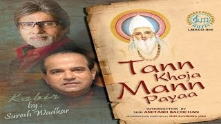 Download Hindi Video Songs - Suresh Wadkar l Ghunghat Ka Pat Khol l Tann Khoja Mann Paya