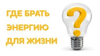 2011.12.30 Где брать энергию для жизни?