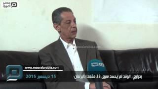 مصر العربية | بدراوي: الوفد لم يحصد سوى 33 مقعدا بالبرلمان