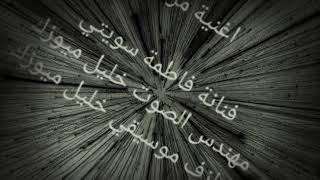اغنية فاطمة سويتي مرادا