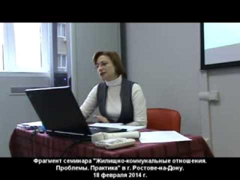 """Бесплатный семинар ЖКХ """"Недопоставка/несоответствие качества коммунальных услуг"""""""