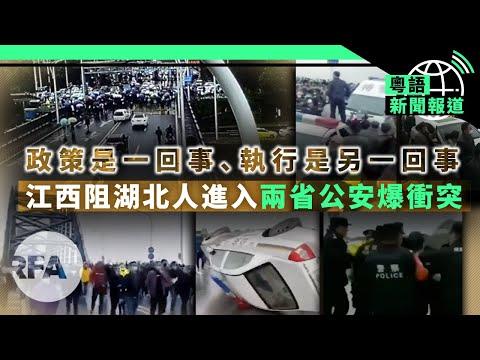 西班牙稱中國病毒試劑盒「品質低劣」;東京奧運延期限量紀念品更搶手 | 粵語新聞報道(03-27-2020)