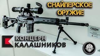 СВЧ, СВДМ, СВ-98М. Снайперские винтовки Концерна Калашников. Новейшее высокоточное оружие