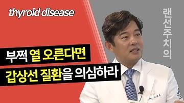 [Good Doctor/sub]부쩍 열오른다면 갑상선 질환을 의심하라