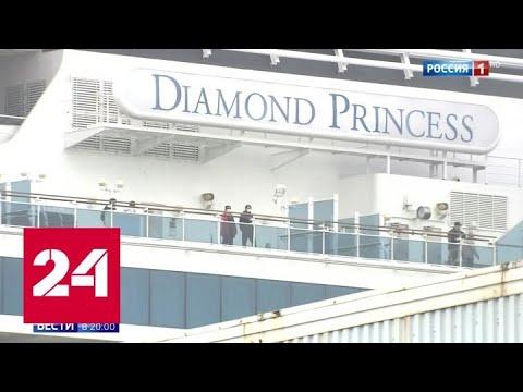На Diamond Princess продолжаются заражения коронавирусом: сколько заболевших россиян - Россия 24