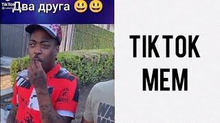 TikTok видео!Смешные видео 2021 года