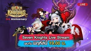 Seven Knights LIVESTREAM #80 | สัปดาห์แห่งการแจกของและไอเทมสุดพิเศษฉลองวันแบล็คฟรายเดย์